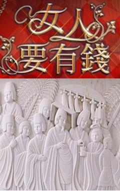女人要有錢-天陵墓園典藏經典名作