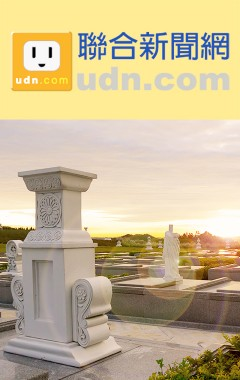 聯合報-墓仔埔也敢去! 天堂般的墓園正夯