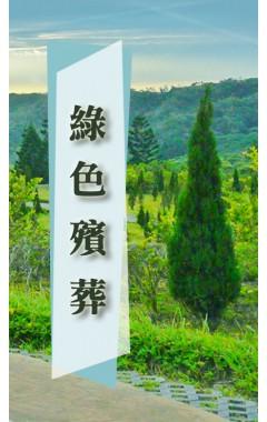 綠色殯葬墓園
