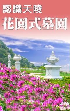 花園式墓園
