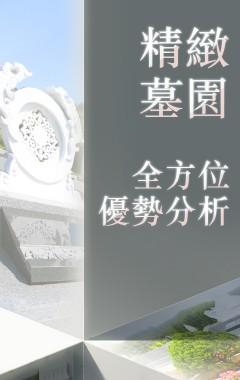 精緻墓園-全方位優勢分析