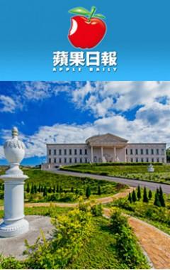 蘋果日報專訪-天陵墓園  專屬榮寵顯家族榮耀