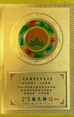 恭喜天陵墓園榮獲108年殯葬設施評鑑優等獎殊榮
