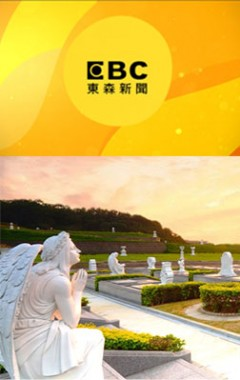 東森新聞-天陵墓園報導