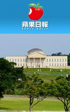蘋果日報專訪-天陵墓園打造天堂般的墓園
